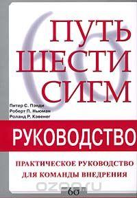 Путь Шести сигм: практическое руководство для команды внедрения автор: Питер С. Пэнди, Роланд Р. Кэвенег