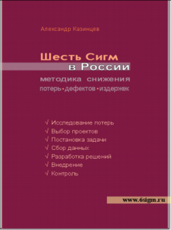 Шесть Сигм в России: методика снижения потерь-дефектов-издержек автор: Александр Казинцев